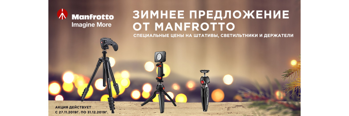 Manfrotto штативы